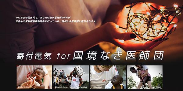 新電力サービス「寄付電気for国境なき医師団」イメージ画像
